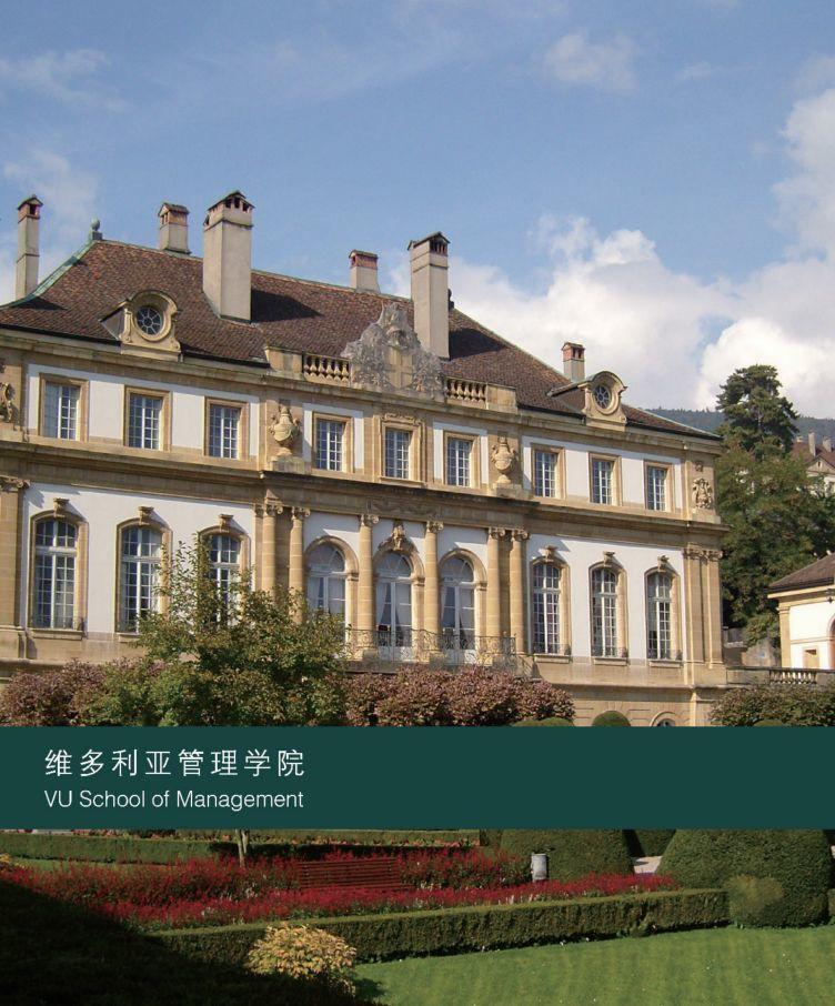 瑞士维多利亚管理学院