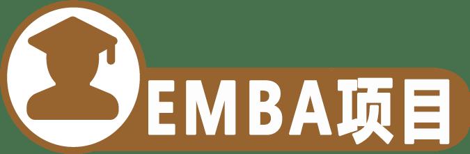 emba项目