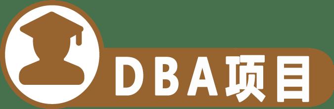 DBA项目